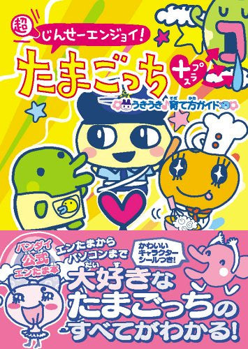 Image 1 for Chou Jinsee Enjoy! Tamagotchi Plus   Exciting Guide Book