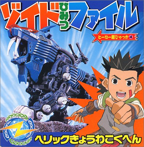 Image 1 for Zoids Secret File Book Helic Kyouwakoku Hen