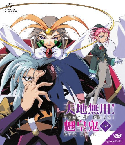 Image 1 for Tenchi Muyo! Ryououki Vol.12-13