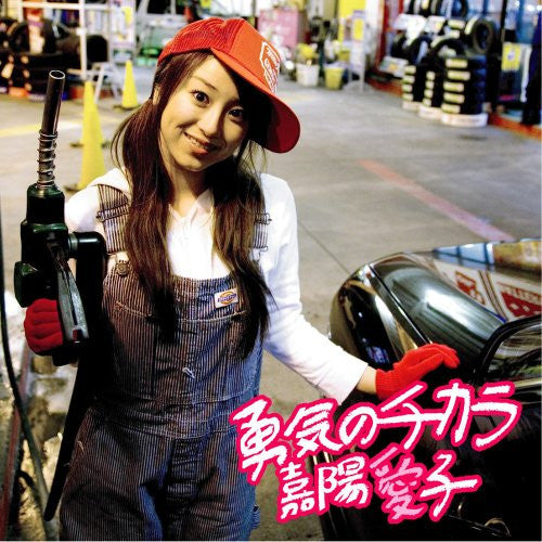 Image 1 for Power of Courage / Aiko Kayo