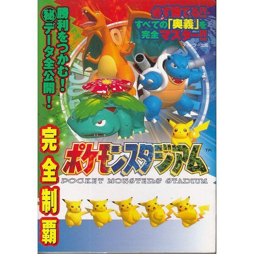 Image 1 for Pokemon Stadium Strategy Guide Book / N64