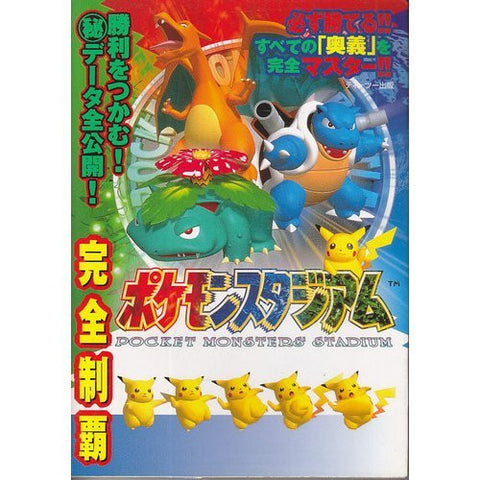 Image for Pokemon Stadium Strategy Guide Book / N64