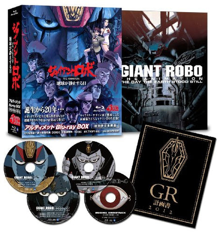 Image for Giant Robo The Animation - Chikyu Ga Seishi Sur Hi Ultimate Blu-ray Box