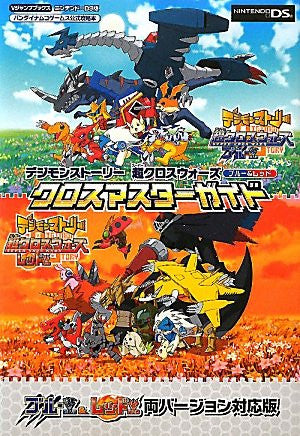 Image for Digimon Adventure Story Cross Wars Blue & Red Cross Master Guide Book / Ds