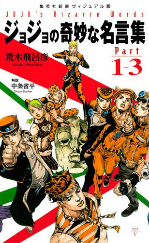 Image 1 for Jojo's Bizarre Adventure Quotations Collection Book Part1~3