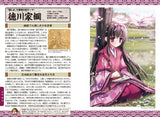 Thumbnail 4 for Moemoe Seii Taishougun Souran Illustration Art Book