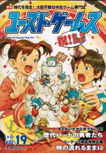 Image 1 for Used Games (Vol.19 (2001/Summer)) Japanese Used Videogame Fan Book
