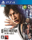 JUDGE EYES: The Will of the God of Death - PS4 - 1
