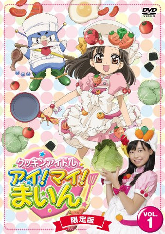 Image for Cookin' Idol I My Mine Vol.1 [Limited Edition]