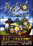 Thumbnail 2 for Half Minute Hero Complete Guide Book / Psp