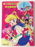Thumbnail 1 for Pretty Soldier Sailormoon R #16 Chibiusa No Himitsu Tv Art Book