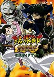 Thumbnail 2 for Kekkaishi: Koru Nogirou Shuurai Official Guide Book