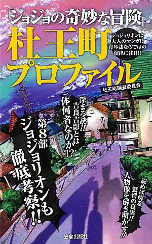 Image 1 for Jo Jo's Bizarre Adventure Mori O Town Examination Book