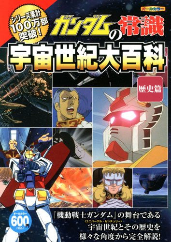 Image 1 for Gundam's Common Sence Encyclopedia Book