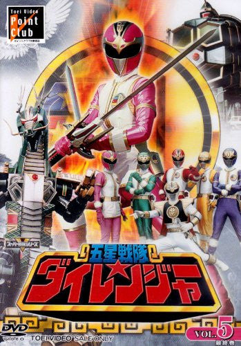 Image 1 for Gosei Sentai Dairanger Vol.5