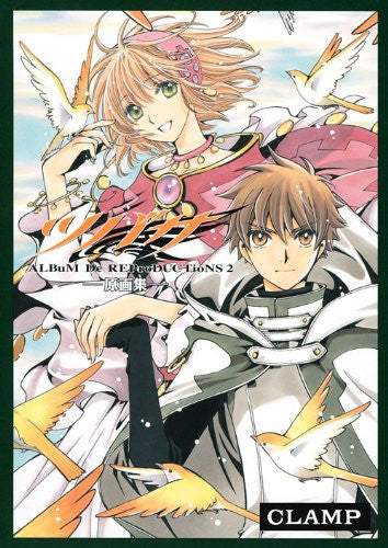 Tsubasa Reservoir Chronicle   Album De Reproductions