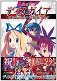 Thumbnail 3 for Disgaea: Hour Of Darkness 10th Anniversary Memorial Book