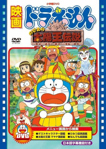 Image 1 for Theatrical Feature Doraemon: Nobita No Taiyou Ou Densetsu [Limited Pressing]