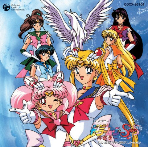 Image for Pretty Soldier Sailormoon SuperS -Music Collection-