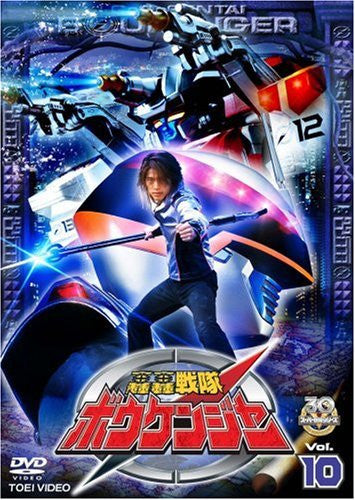Image 1 for Gogo Sentai Bokenger Vol.10