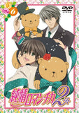 Thumbnail 2 for Junjo Romantica 2 Vol.6 [Limited Edition]