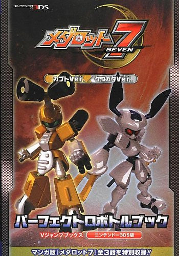 Image 1 for Medabots 7 Kabuto Ver. / Kuwagata Ver. Perfect Robotle Book / 3 Ds