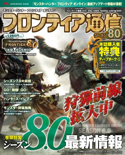 Image 1 for Monster Hunter Frontier Online Frontier Tsushin Season 8.0 Fan Book