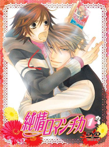 Image 1 for Junjo Romantica Vol.1 [Limited Edition]