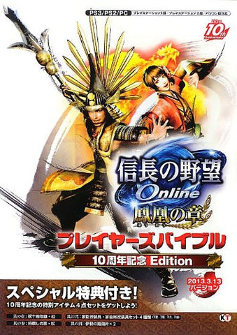 Image for Nobunaga's Ambition Online 10th Anniversary Edition Special Book W/Extra