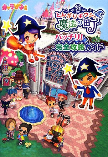 Image 1 for Tongari Boushi To Mahou No Machi Bacchiri! Complete Strategy Guide Book / 3 Ds