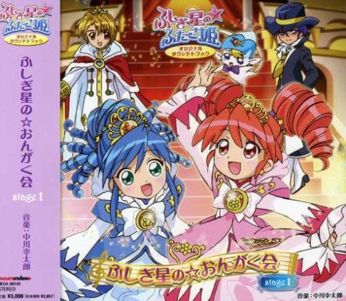 Image 1 for Fushigiboshi no☆Futagohime Original Soundtrack Fushigiboshi no☆Ongakukai stage 1