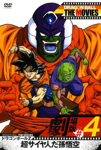 Image for Dragon Ball The Movies #04 Dragon Ball Z Super Saiyan Da Son Goku