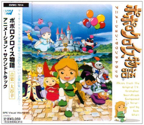 Image 1 for Popolocrois Story The Original T.V. Animation Soundtrack