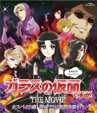 Image for Glass No Kamen Desu Ga The Movie - Onna Spy No Koi Murasaki No Bara Wa Kiken Na Kaori