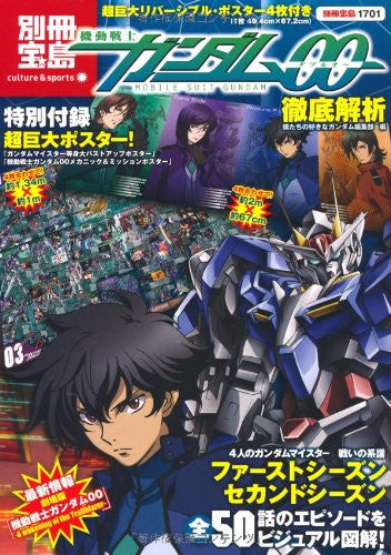 Image 1 for Gundam 00 Tettei Kaiseki Analytics Book W/4 Poster