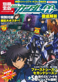 Thumbnail 1 for Gundam 00 Tettei Kaiseki Analytics Book W/4 Poster