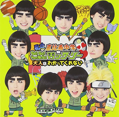 Image for Go! Go! Here We Go! Rock Lee/Otona wa Wakatte Kurenai / Shiritsu Ebisu Chugaku  [Limited Edition]