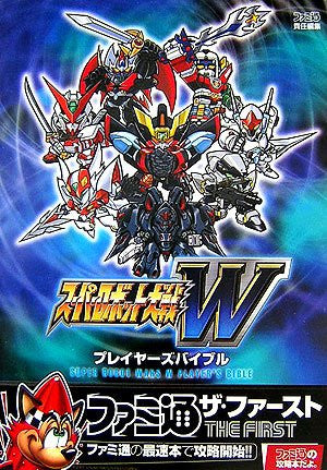 Image 1 for Super Robot Wars W Player's Bible