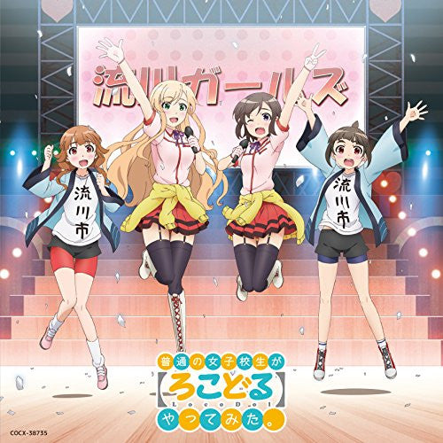 Image 1 for Futsuu no Joshikousei ga [Locodol] Yattemita. Vocal Album ~Idol, Yattemasu!~