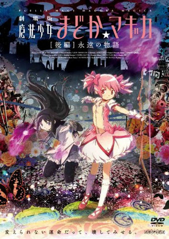Image for Puella Magi Madoka Magica Last Part: Eternal / Eien No Monogatari