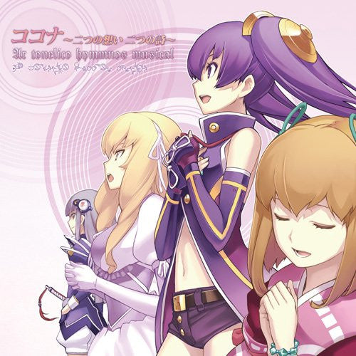 Image 1 for Ar tonelico Hymmnos Musical - Cocona ~Two Feelings, Two Songs~