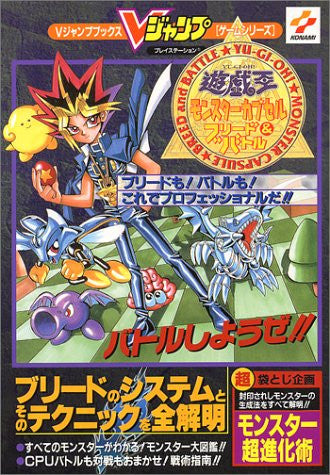 Image 1 for Yu Gi Oh Ou Monster Capsule Bleed & Battle V Jump Strategy Guide Book / Ps