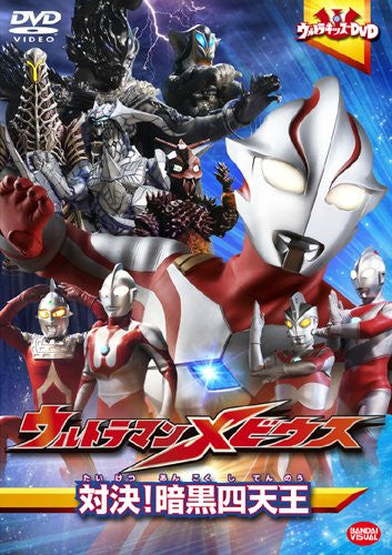 Image 1 for Ultra Kids DVD Ultraman Mebius Taiketsu! Ankoku Shitenno