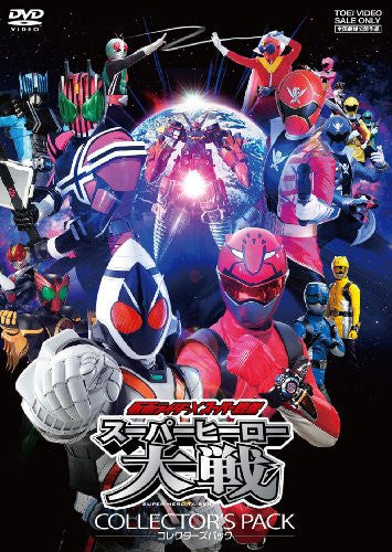 Image 1 for Kamen Rider x Super Sentai Super Hero Taisen Collector's Pack