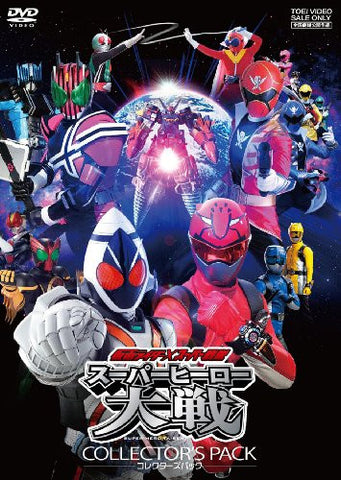 Image for Kamen Rider x Super Sentai Super Hero Taisen Collector's Pack