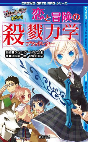 Elysion Replay Koi To Bouken No Satsuriku Rikigaku Game Book / Role Playing Game