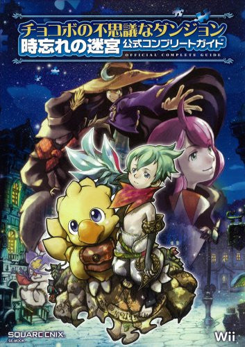 Image 1 for Chocobo No Fushigi Na Dungeon: Toki Wasure No Meikyuu Official Complete Guide