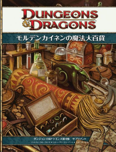 Image 1 for Dungeons & Dragons 4 Supplement Mordenkainen Magnificent Emporium Rpg Book