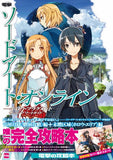 Thumbnail 1 for Sword Art Online: Hollow Fragment The Complete Guide