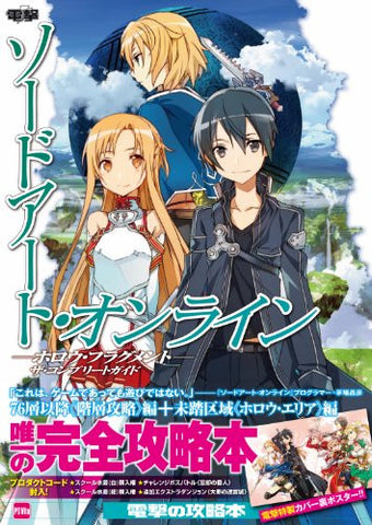 Image for Sword Art Online: Hollow Fragment The Complete Guide